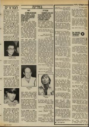 העולם הזה - גליון 2388 - 8 ביוני 1983 - עמוד 72 | יי — ה מ לך ליה — (המשך מעמוד )47 הבימה, שביקשה להציג רק את ההירואיקה היהודית־תנכית, לתיאטרון בינלאומי .״רק מי שיש לו ערכים בינלאומיים יכול לקיים תיאטרון לאומי