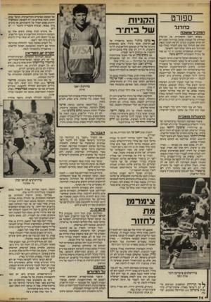העולם הזה - גליון 2388 - 8 ביוני 1983 - עמוד 74 | ספורט כדורגל ה מזכ״ל שנ שכ ח כשראו ראשי ההסתדרות את הכישלון המוחלט של קבוצות הפועל בכדורגל העונה הם לא הסיקו מסקנות ונערכו לקראת העונה הבאה. תחת זאת התחילו כמה