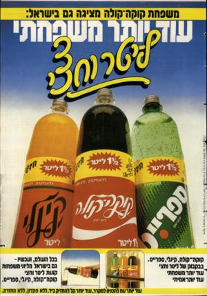 העולם הזה - גליון 2388 - 8 ביוני 1983 - עמוד 75 | מיוצר בישראל ע׳ וזברה המרכוית לייצור מנזקאות קלים בע״מ יצרן מוסמך של קוקה|קולה. משפחת קוקה־קולח סאיגה גס
