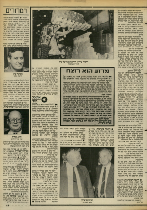 העולם הזה - גליון 2389 - 15 ביוני 1983 - עמוד 12 | השיטה היא פשוטה: לחוג תגר יש רשימה שמית ארוכה של אוהדי תנועת החרות. בכל פעם שמתעורר הצורך, נשלפת הרשימה ומתפרסמת על פני עמודים שלמים בעיתון יומי, עם טכסט קצר