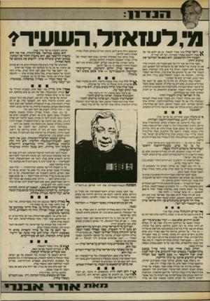 העולם הזה - גליון 2389 - 15 ביוני 1983 - עמוד 14 | ל עז אזל. השעין־? ס ריאל שרון אינו שעיר לעזאזל. גם אם ילבש עור של שעיר ויתחבא מאחורי שערותיו, דבר לא יעזור לו. השעיר היה חף־מפשע. הוא נשא אל המידבר את עוונות
