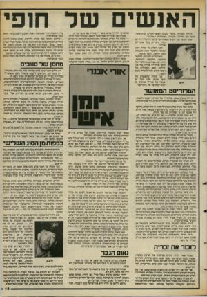 העולם הזה - גליון 2389 - 15 ביוני 1983 - עמוד 16 | ה אנ ש, ש ל חופי המילה העברית ״מוסד״ נכנסה לאוצר־המלים הבינלאומי, כמעט כמו ״שלום״. ,קיבוץ׳ ״הסתדרות״ ו״אירגוך. אנשי המוסד כבר הופיעו במאות ספרים