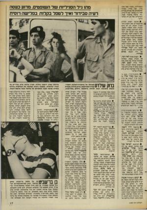 העולם הזה - גליון 2389 - 15 ביוני 1983 - עמוד 18 | בשעון־קיץ .״למה?״ שאל אותו בורג. ענה שירה. מכיוון שהתאומים שלי ממילא מעירים אותי ב־ 5בבוק־.״ ענה לו בורג: .זהו שיקול פרסונלי פסול. השיקולים שלי הם רק