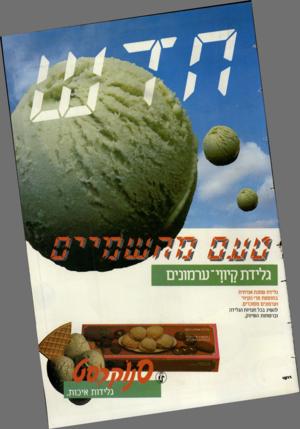 העולם הזה - גליון 2389 - 15 ביוני 1983 - עמוד 20 | גלידת קיווי־ ערמונים גלידת שמנת אמיתית בתוספת פרי הקיווי וערמונים מסוכרים. להשיג בכל חנויות הגלידה וברשתות השיווק. 1/7777 77 צדדד ׳ ייי