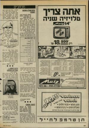העולם הזה - גליון 2389 - 15 ביוני 1983 - עמוד 24 | אתה צריך טלניזיה שניה מכתבים סי מרשאלהבמ הו ם ת שו ב ה השאלה השביעית בסיס קד האוכלוסין (.העולם הזה .)2386 ,2385 משום שכרך עורך־שאלון המיפקד את היהודי עם