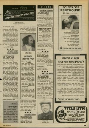 העולם הזה - גליון 2389 - 15 ביוני 1983 - עמוד 28 | כבר במכירה! 8£ט 0א־וו> £1ק גליון חודש ממזכי להתפכחמה שיכ רזן על נצחון השמאל באוני ברסיטות (״העולם הזה״ .)2386 ברכותי לאגודות הסטודנטים לרגל נצחונה של שפיות