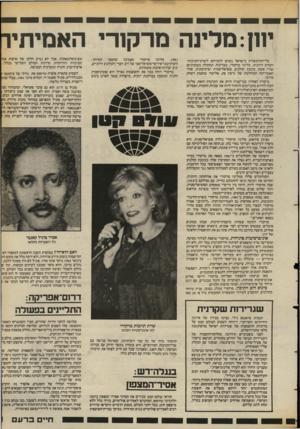 העולם הזה - גליון 2389 - 15 ביוני 1983 - עמוד 35 | יוון: מלינה מרקורי האמיתי כלי־התיקשורת בישראל נוטים להתייחס לשרת־התרבות־והמדע היוונית, מלינה מרקורי, בעויינות המהולה בשוביניזם גברי: אשה, כוכבת קולנוע,