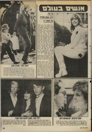 העולם הזה - גליון 2389 - 15 ביוני 1983 - עמוד 37 | .א1111 ינז בשלס . טו מור: הייתי אשתו הסודית של האוווד ׳11 ב־ 5באפריל 1976 מת במטוס שהביאו מאקפולקו ליוסטון, אחד המיליארדרים העשירים והמיסתוריים בעולם — האוורד