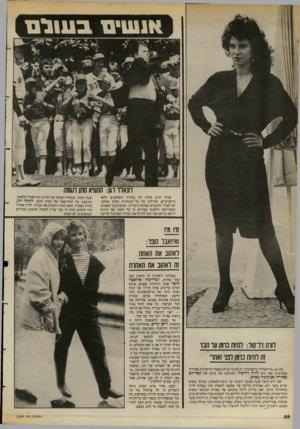 העולם הזה - גליון 2389 - 15 ביוני 1983 - עמוד 38 | .אנ שים ב עו ל ם . אלוף חדש בחרה לה נבחרת השחקנים הלאי מיקצועיים, שליחתן של כל הנבחרות מקרב שחקני הבייסבול החובבים בארצות־הברית. המשוגעים לספורט האמריקאי