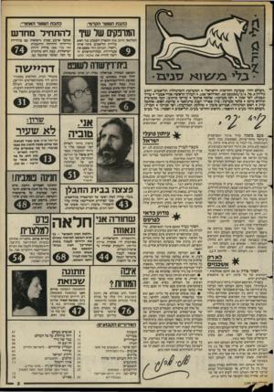 העולם הזה - גליון 2389 - 15 ביוני 1983 - עמוד 4 | כתבתה שער האחורי: כתבתה שער הקדם :, המונקים שר שיו להת חיל תחד ש המלונאי חיים שיף התפרץ השבוע נגד ראש עיריית תל״אביב, בינה אותו ״רוצח״ .העולם הזה מסכם את