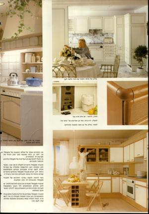 העולם הזה - גליון 2389 - 15 ביוני 1983 - עמוד 40 | מטבח עץ אלון מלא. עם ציפוי מגן חדשני השומר עי מראה העץ הטבעי. אנו מזמינים אותך אל אולמי התצוגה של פ1גנפול. אך, לפני כן, כדאי שתעשי סקר שוק ותראי מה מציעים לך