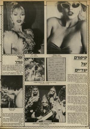 העולם הזה - גליון 2389 - 15 ביוני 1983 - עמוד 46 | : 1982 רזה : 1979 עגלגלה סיפורם של שדיים עם נוצות לא לה חיקוי של מרלין מונרו זקוק לרוגמנית סכסית במיוחר. הוא פנה, כמובן, לפנינה. תרהמתו היתה גרולה כשגילה