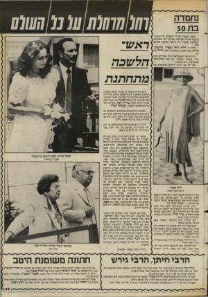 העולם הזה - גליון 2389 - 15 ביוני 1983 - עמוד 47 | נחמדה בת 50 בשבת שעברה נפרדה מקשישי בית־האבות ברעננה אורחת שביקרה שם מדי יום, בשלושת, השבועות שעברו. היא נראתה ככוכבת מעולם אחר. היתה זו זיווה רודן (שפיר,