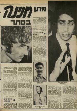 העולם הזה - גליון 2389 - 15 ביוני 1983 - עמוד 48 | שוחררה בחנינה ימים ספורים לפני מועד עדותה במישפט. כאשר העלה הסניגור את חשדותיו אלה באולם בית־המישפט, הגיש לו פרקליט מחוז תל־אביב, עורך־הדין אהרון שדר, מיכתב