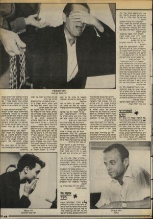 העולם הזה - גליון 2389 - 15 ביוני 1983 - עמוד 49 | אחד ובית־מישפט במחוז אחר. כדי להשוות את העונשים ולהעמיד את הענישה על גובה אחיה יש צורר בחנינה. לעתים עוד יותר קרובות משתנות הנסיבות האישיות של האסיר. בגלל מחלה
