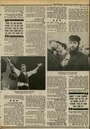 העולם הזה - גליון 2389 - 15 ביוני 1983 - עמוד 52 | אני לאר! 1גה ל ג 1ר ב הנ לי חו־ (המשך מעמוד )51 ממזריות, שלפעמים משחקות יותר מאשר כל דבר אחר בגופו. אחר־כך היו מחיאות״נפיים סוערות, והמסך הורם חמש פעמים, והקהל