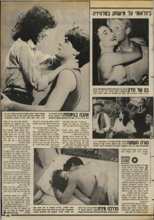 העולם הזה - גליון 2389 - 15 ביוני 1983 - עמוד 55 | בינלאומי ער מישחק בטלוויזיה בנו של קירס^^ של שחקן הקולנוע המפורטם, קירק הופיע לצידה של עירית בסרט השניים לא היתה נימיה רנה. זיכרון אהבה. הוא בן גילה, אבל בין ה