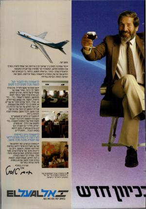 העולם הזה - גליון 2389 - 15 ביוני 1983 - עמוד 61 | ״כמי שמרבה לטוס בין ישראל לבין אירופה אני שמח להציג בפניך את המטוס החדש, המצטרף לצי מטוסיה שלחברת התעופה הלאומית שלנו. כמוני, גם אתה תמצא, בודאי, כי הבואינג
