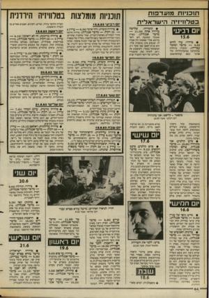 העולם הזה - גליון 2389 - 15 ביוני 1983 - עמוד 64 | תוכניות מועד פו ת ב טלוויזי ה הישראלית יום רביעי שלושה • קומדיה: בדירה אחת (— 11.10 מדבר אנגלית) .בפרק • בידור: עוד להיט — 8.03 מדבר ומזמר עברית) .תוכנית