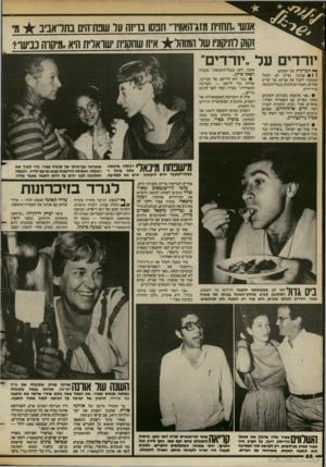 העולם הזה - גליון 2389 - 15 ביוני 1983 - עמוד 66 | אנש,.תחזית מזג־האוויו׳ ,תנסו בויזה על שכת־הים בתראביב ^מ זקוק לתיקוניו שר המוחלט איזו שחקנית ישראלית היא.מיסדה עיש״? יורדים על ״יורדי״ ^ הברקות של השבוע: ( •