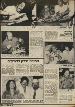 העולם הזה - גליון 2389 - 15 ביוני 1983 - עמוד 67 | ךיןקוךו ״ 1ך| 1|* 1ץ 1ן ! עמוס ורחל ארבל קיבלו את הדג הגדול ביותר. הם חשבו 1 1 1 1 1 /1 1 /שהדג מיועד רק להם. מהר מאוד התברר להם, שהוא שיין גם לחברים שישבו