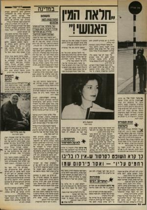העולם הזה - גליון 2389 - 15 ביוני 1983 - עמוד 68 | . .חלאת המין האונושי!״ לחדווה כי הם עומדים להתחתן והוא יכיר בילדה. גם כאשר התגוררו ביבנה, המשיכה חדווה לעבוד ברחוב הירקון בתל־אביב. אלי היה מביא אותה למקום
