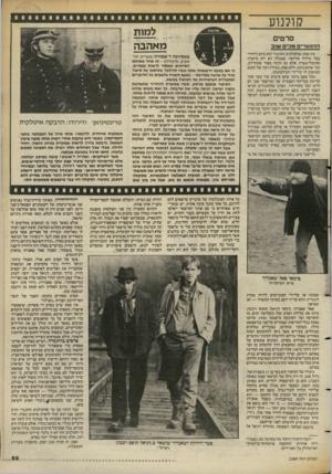 העולם הזה - גליון 2389 - 15 ביוני 1983 - עמוד 69 | קולנוע למות מאהבה סרטים ה הונג רי ם מ כי ם ש 1ב אין ספק שהקולנוע ההונגרי הוא כיום היחידי בכל מיזרח אירופה שמגלה לא רק כישרון ואינטליגנציה, אלא גם הרבה מאוד