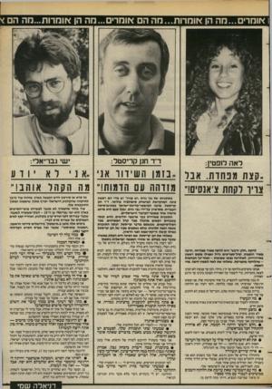 העולם הזה - גליון 2389 - 15 ביוני 1983 - עמוד 73 | לאה מפטץ: ד״ ר חנן קריסטל: ישי גבריאלי: ״קצת מפחדת. אבר ,,בזמן השידור אני ..אני לא * 1ו ע צריו וקחת צ׳אנסים!״ מזדהה עם הומות!״ מה הקהל אוהב!,, בתוכניתו של גבי
