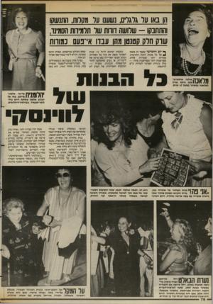 העולם הזה - גליון 2389 - 15 ביוני 1983 - עמוד 76 | הן באו ער גרגרים, נשענו ער מקרות, התנשקו והתחבקו -שלושה דווות שר תלמידות הסמינר, שוק חרק קטנטן מהו עבדו אי־פעם כמורות ^ יום החמישי שעבר הן פשטו על כל פינות