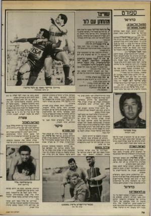 העולם הזה - גליון 2389 - 15 ביוני 1983 - עמוד 78 | ספורט כדורסל ה פז עלתל ־ א בי ב : ה מ בו ל מאחורי]!! השינויים לקראת העונה הבאה במחלקת הכדורסל של הפועל תל־אביב נכנסו השבוע להילוך גבוה. בעוד שהיושב־ראש אברהם