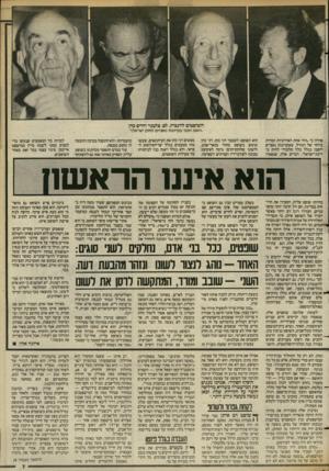 העולם הזה - גליון 2389 - 15 ביוני 1983 - עמוד 8 | השופטים לוונברג, לם, צלטנר וחיים כהן ״האם הפכו עקרונות נאציים לחוק ישראלי־פוזיון כי ״זוהי אחת האירוניות המרות ביותר של הגורל, שעקרונות נאציים יהפכו בגלל כלל