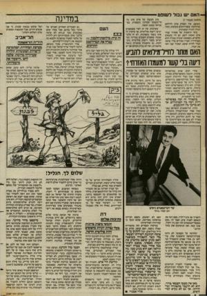 העולם הזה - גליון 2389 - 15 ביוני 1983 - עמוד 9 | האם יש גבול לשופט (המשך מעמוד )7 כשופט, עוד הספיק איתן להילחם במילחמת ששת־הימים בקרבות רמת- הגולן והגדה המערבית. בימי הראשית של אשדוד עברו איתן ואשתו לשם. הם