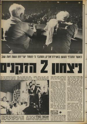העולם הזה - גליון 2391 - 29 ביוני 1983 - עמוד 11   כאשד התנדף העשן בוועיות־מנ״ס, הסתבר נ׳ הצמד ׳עוייחזו עשה זאת שוב ויצהון 2ח1גן1י0 **ן השורה הראשונה, שבה ישבו ^/העיתונאים, אפשר היה להבחין היטב בפניה של חייקה