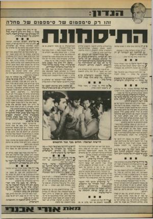 העולם הזה - גליון 2391 - 29 ביוני 1983 - עמוד 15 | זה 1רק סי מ פ טו ם של סי מ פ טו ם שר סחרה כל זה ניתן היה למנוע — ולמנוע בנקל — אילו היה קיים דו-שיח, אילו היו מסוגלים שני הצדדים להאזין, להבין ולהשיב, כדי