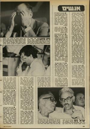 העולם הזה - גליון 2391 - 29 ביוני 1983 - עמוד 16 | מדוע טבעה אוניית־ה־נשה אלטלנה? סגן־השר ד ב שילנ סקי התראיין לאיגרת, ביטאון אירגון הסטודנטים והמשתלמים הישראלים בצ־פון־אמריקה, וענה :״אני הייתי במיפקדת האוניה.