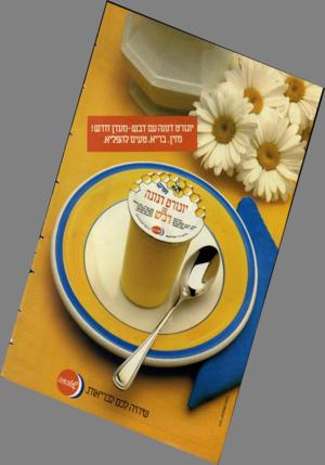 העולם הזה - גליון 2391 - 29 ביוני 1983 - עמוד 2 | ומרט דנונה עם דבש ־ מעדן חד ש מזין 1 .דיא. טעים