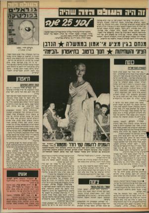 העולם הזה - גליון 2391 - 29 ביוני 1983 - עמוד 23 | זר. היה הוווו 09גוה שהיהן בליון.,העולם הזה״ שראה אור השבוע לפני 25 שנה, הביא בכתבת השער ..גנראלים בפוליטיקה״ כתבת התייחסות ראשונה בישראל לנושא הצנחת הגנראלים