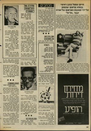העולם הזה - גליון 2391 - 29 ביוני 1983 - עמוד 26 | חיים טופול כוכב ראשי במסע פרסום שהופק על־ידי סוכנות הפרסום טל־ארויו עבוד ״אל על״ תחילת הפעלתו של המטוס החדש בואינג 767 על־ידי חברת, אל על־צויין בעתונות