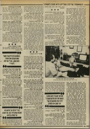 העולם הזה - גליון 2391 - 29 ביוני 1983 - עמוד 30   ..כשאשתי צריכה נעריים, היא פונה לאמה!״ (המשך מעמוד )29 כי בבאר-שבע יש אוכלוסיית־ענק המא מינה בצרחות. הוא מספר על שלושים- ארבעים לידות ביום. זוהי עיר צעירה עם