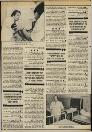 העולם הזה - גליון 2391 - 29 ביוני 1983 - עמוד 31   צריך להיות דגם לכל העולם. אוי ואבוי לרגע שבו בן אדם לא יוכל לקבל טיפול טוב כשאין לו כסף. • אולי אתה מדבר כף מפני שאתה צעיר ואידיאליסט? אני מקווה מאוד שלא רק