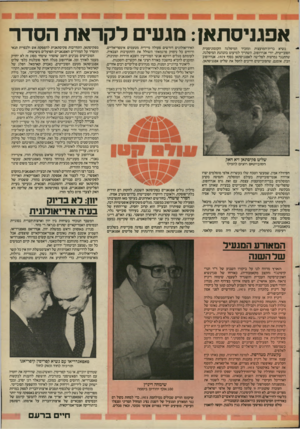 העולם הזה - גליון 2391 - 29 ביוני 1983 - עמוד 33 | אפגניסתאן: מגעים לקראת הסדר נשיא ברית־המועצות ומזכיר המיפלגה הקומוניסטית הסובייטית, יורי אנררופוב, השתייך למיעוט בהנהגת המיפלגה, שהתנגד נמרצות לפלישה