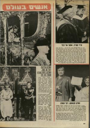 העולם הזה - גליון 2391 - 29 ביוני 1983 - עמוד 34   מדיד סטדיב: אוסקר של עו ד קרנה של מריל סטרים עלתה מחוף אל חוף — מאז זכתה נפרס האוסקר כשחקנית הטובה ביותר לשנת ( 1982 על בחירתה של סופי) אין בארצות־הברית אירגון