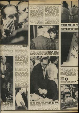 העולם הזה - גליון 2391 - 29 ביוני 1983 - עמוד 37   באיטיות במשך כשעה וחצי, עד לבית־הקברות, והמתינו עוד כמחצית השעה ער שהחל טקס הקבורה. קרוב לארבע שעות הסתודדו ח״כים, שרים, מנכ״לי המישרדים הממשלתיים ופעילי