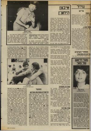 העולם הזה - גליון 2391 - 29 ביוני 1983 - עמוד 38 | שידו ר צל״ש *ב אשה • לכתבת השבוע -יומן אירועים, אילנה !לעד, על כתבה מצויינת, רגישה ומרתקת על זרח שעבר ניתוח־לב בעת שביתת־הרופאים, מסר של הכתבה היה ברור, אך לא