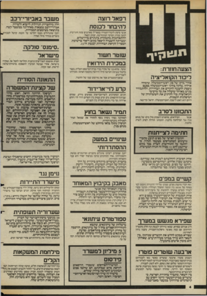 העולם הזה - גליון 2391 - 29 ביוני 1983 - עמוד 4 | משבר באביזרי־רכב אנשי סיעת ליכוד־ותמורה במפד״ל מארגנים עתה חוגי־בית למען מנהיג הסיעה המתחדשת, יצחק רפאל. ההתארגנות מתמקדת בינתיים בירושלים, ומטרתה להבטיח לרפאל