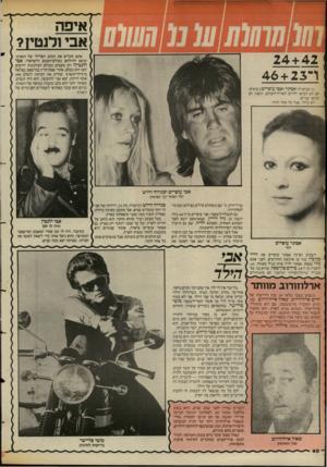 העולם הזה - גליון 2391 - 29 ביוני 1983 - עמוד 40   24 +42 ו־ב 4 6 + 2 אתם זוכרים את הכתב הפלילי של הארץ, שיצא להילחם בעולם־הפשע הישראלי, אבי ולנטין? רק מעטים בעולם העיתונות יודעים לאן הוא נעלם. אחרי פסק־הדין
