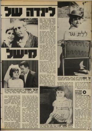 העולם הזה - גליון 2391 - 29 ביוני 1983 - עמוד 42 | ל לי רעגגד יושבת לילית נגר באחד הקיבוצים בזמן צילומי הסידרה .״זוהי הפעם הראשונה בדרמה טלוויזיונית שבה נתנו כבוד של טטארים לשחקנים הראשיים,״ היא מתלוצצת. הסט ך