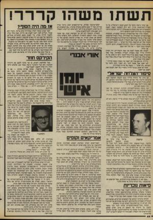 העולם הזה - גליון 2391 - 29 ביוני 1983 - עמוד 44 | ת שתו משהו קררר! אם יערוך מישהו מחקר על דמוע האשה הישראלית, על פי תשדירי־הפירסומת ברדיו, הוא יגיע למסקנה הבאה: האשה הישראלית היא ינטה, בעלת מיבטא פולני־יידישי,