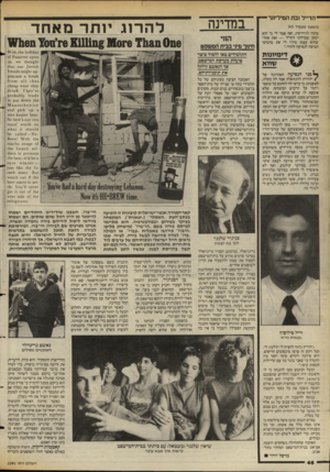 העולם הזה - גליון 2391 - 29 ביוני 1983 - עמוד 46   הדייל ובת ה מיליונר-י (המשך מעמוד )45 טובה לגירושין, ואף אמר לי כי הוא יטען שברחתי לחו״ל — זאת אחרי שהוא עצמו סידר לי את כרטיסי הטיסה לנסיעה להורי״. ^ דיממגות