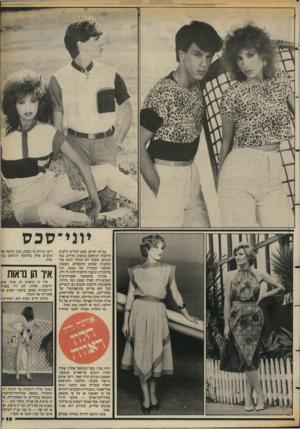 העולם הזה - גליון 2391 - 29 ביוני 1983 - עמוד 49   יוני־סכס גברים יקרים, אתם יכולים ללבוש חולצות יוניסקס בעיצוב מרהיב, כמו הנשים. מעתה לא תוכלו לבוא עוד בטענות שאתם מקופחים. מעצבת האופנה הצעירה של פפקו, דנה